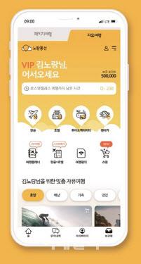 """노랑풍선, '자유여행 플랫폼' 공식 오픈…""""플랫폼 사업 본격화"""""""