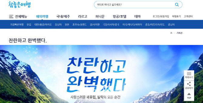 [단독] '여행심리 폭발', 해외여행 예약 5배 늘었다