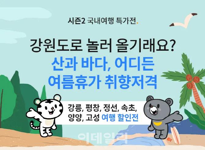트립닷컴, 경상도 이어 강원도 여행 프로모션 진행