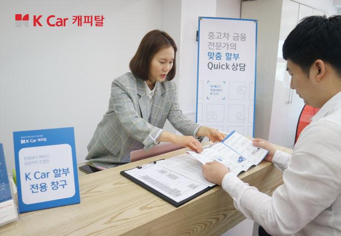 케이카 캐피탈, 중고차 할부채권 ABS 550억원 발행…`업계 최초`