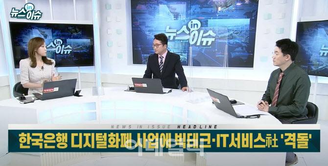 한국은행 디지털화폐 사업에 빅테크·IT서비스社 '격돌'