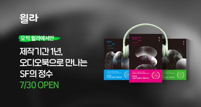 """아시아 최초 휴고상 수상 SF소설 '삼체'..""""귀로 들으세요"""""""