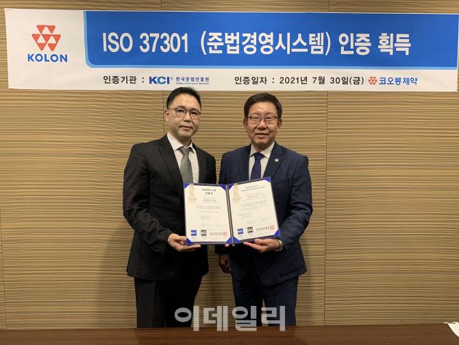 코오롱제약, 제약업계 최초 준법경영시스템 ISO 37301 인증 획득