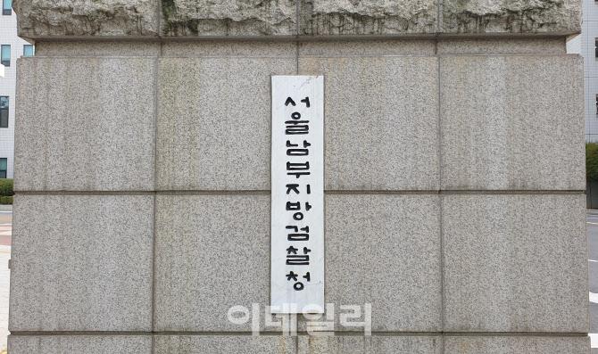 코스닥社 무자본 인수해 주가조작…106억 부당이득 일당 기소