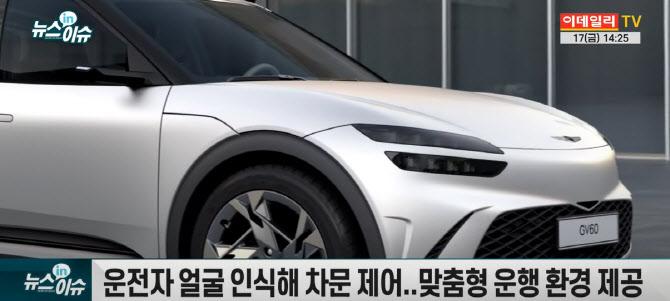 (영상)`스마트키 필요없다`..현대차, `페이스 커넥트` 기술 공개