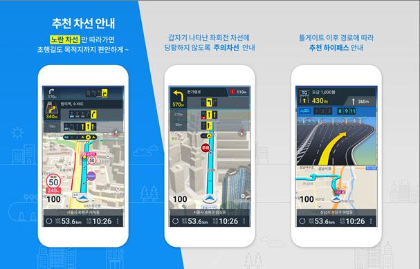 `추석 연휴, 차세대 내비로 더욱 편안하고 안전하게`