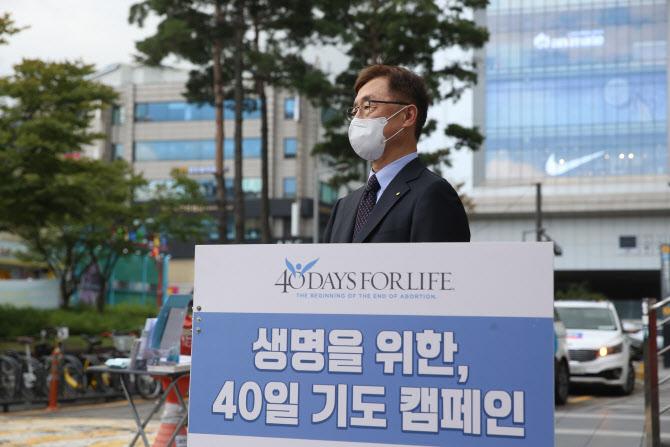 최재형, 태아생명보호 위한 `40일 기도 캠페인` 참석