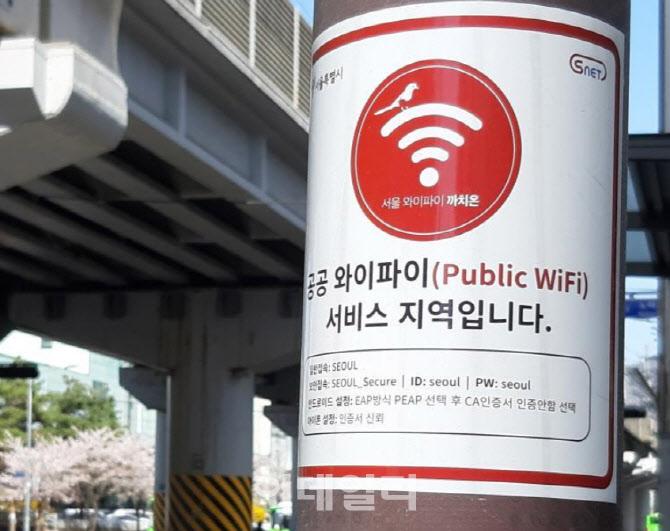 [단독]서울시 '위법 논란' 공공 와이파이 사업, 유지키로