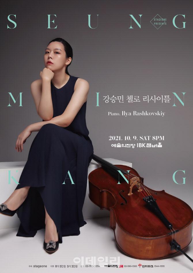 첼리스트 강승민, 내달 9일 첫 단독 리사이틀