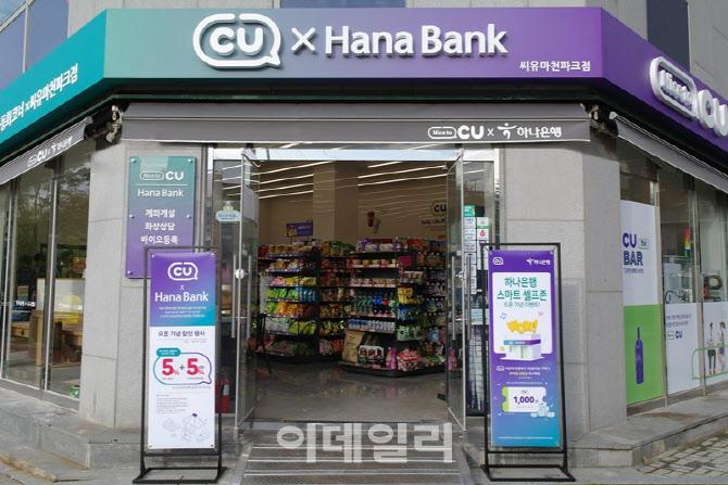 입출금부터 체크카드 발급까지…CU,하나은행 제휴 편의점 오픈