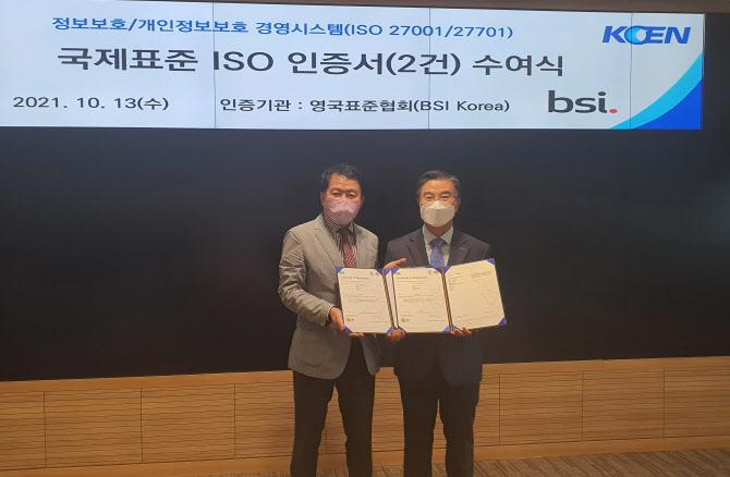 남동발전, 공공기관 최초 국제표준ISO 인증 2건 갱신획득