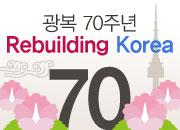 광복70주년 신년특집