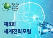 제8회 세계전략포럼 참석해 주신 분들