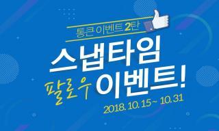 스냅타임 SNS 팔로우 이벤트에 참여하세요!(영상)