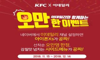 KFC에서 이데일리 채널 설정하면…두 번의 경품 기회가?