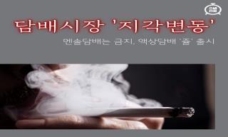 멘솔금지 VS 쥴 출시...담배 규제 통할까?