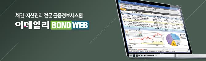 채권.자산관리 전문 금융정보시스템 이데일리 BONDWEB