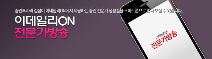 증권투자의 길잡이 이데일리ON에서 제공하는 증권전문가 생방송을 스마트폰으로 만나 보실 수 있습니다. 이데일리ON 전문가방송앱