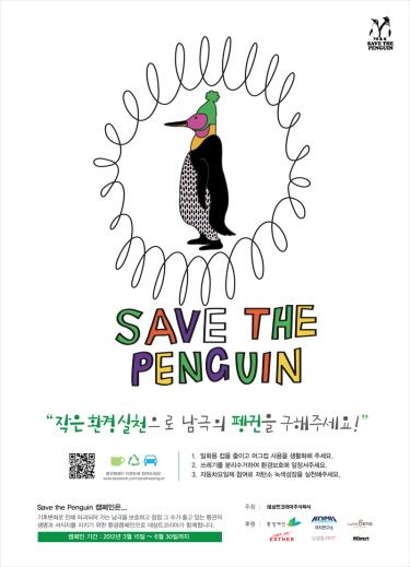 데상트 코리아, 멸종위기 펭귄 보호 캠페인 실시