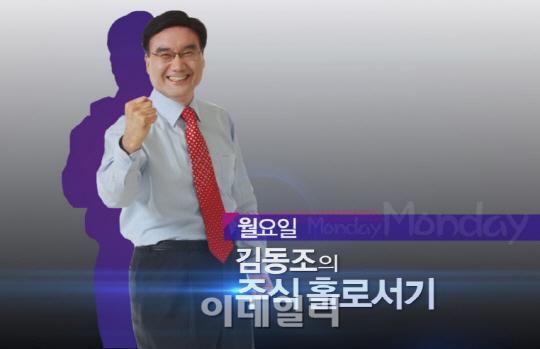 """김동조소장의 """"주식홀로서기"""""""