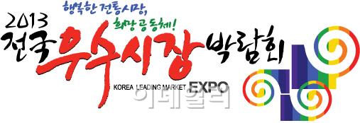 '빈대떡·찜닭·닭강정' 팔도 유명 먹거리 한자리서 만난다