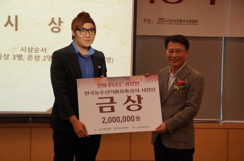 온라인에 퍼진 '우리술'향기, 전통주 UCC공모전 수상작 발표