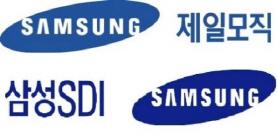 삼성SDI에 흡수합병, 60년 전통의 제일모직은 어떤 회사?