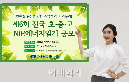 DGB금융그룹, '제6회 NIE에너지일기 공모전' 실시