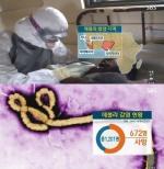 태국 에볼라 공포 확산 조짐, 숨진 영국인의 사인 파악 중