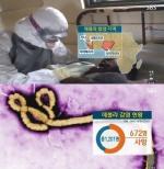 에볼라 확산에 향후 '판데믹' 여부에도 촉각