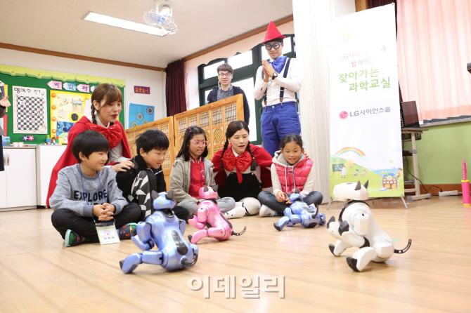 LG, 폐교위기 학교서 '찾아가는 과학교실' 열어