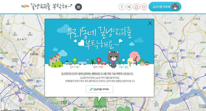 다음카카오, 서울시와 함께 '길냥이' 보호 프로젝트 시작