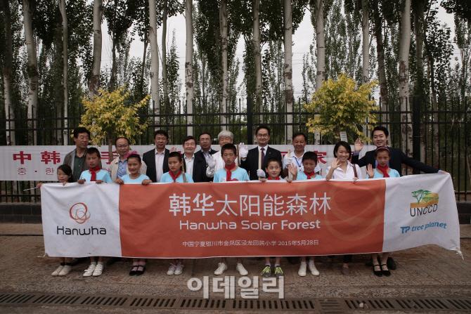 한화, 중국 사막지역 초등학교에 학교 숲 조성