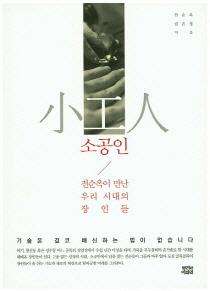 """""""골목 소공인이 우리 미래 먹거리"""""""