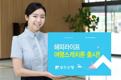 광주은행, '해피라이프 여행스케치론' 출시