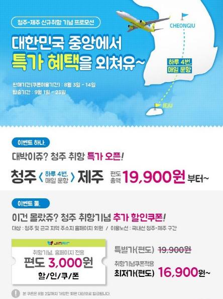 진에어, 청주~제주 1만9900원 '초특가'