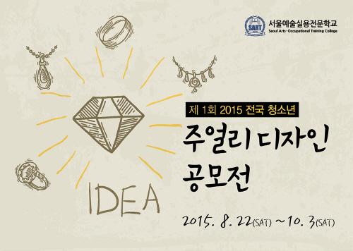 서울예술전문학교 금속공예과, '주얼리 디자인 공모전' 실시