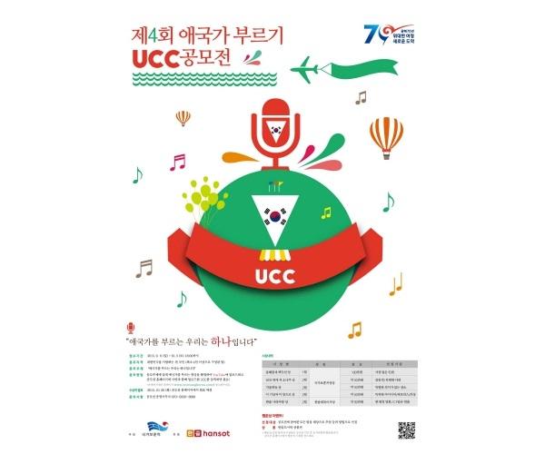 국가보훈처 애국가 부르기 UCC 공모전 10월 3일까지 접수