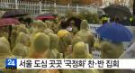 국정화 교과서 반대 집회, 오는 14일 민중총궐기
