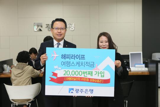 광주銀, 여행스케치 적금 출시 4개월 만 가입고객 2만명 돌파