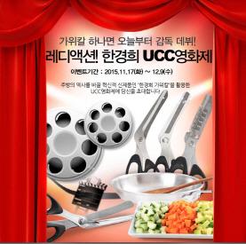 한경희생활과학, '가위칼 UCC 영화제' 개최