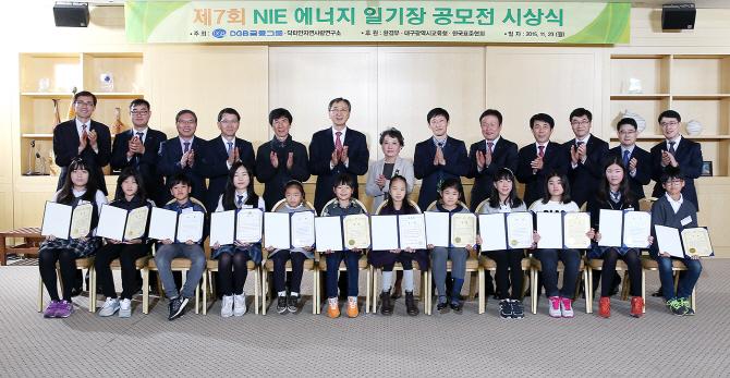 DGB금융, '제7회 NIE 에너지 일기장 공모전' 시상식 개최