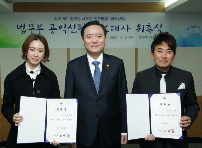법무부, 이승철·홍은희 공익신탁 홍보대사 위촉