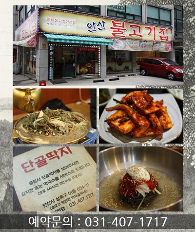 안산 회식장소로 자주찾는 추억의 옛날불고기 안산맛집 '안산불고기'
