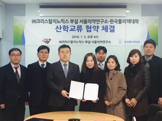 서울의약연구소, 폴리텍대학과 산학교류 협약 체결