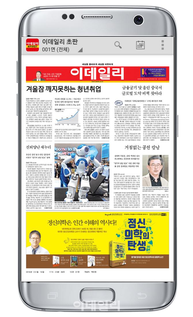 내일 신문을 하루 먼저 만나세요... 이데일리 디지털 초판 서비스 'eFIRST' 개시