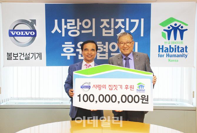 볼보건설기계, '사랑의 집짓기'에 1억원 후원..16년째 나눔 지속