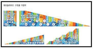 연세대, '신촌 워터슬라이드 축제' 스타트업 홍보 지원