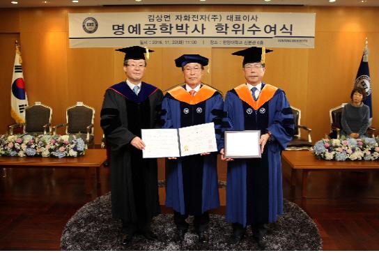 한양대, 김상면 자화전자 회장에 '명예 공학박사 학위' 수여