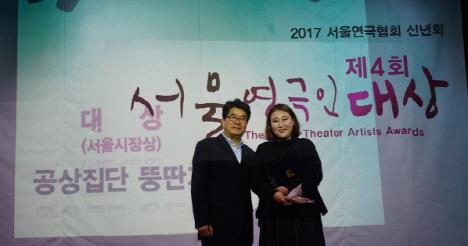 제4회 서울연극인대상에 공상집단 뚱딴지 '환영'